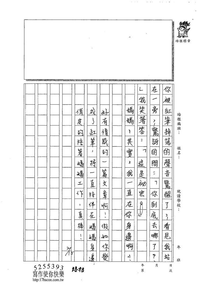 109WWH208薛羽棠 (3).tif