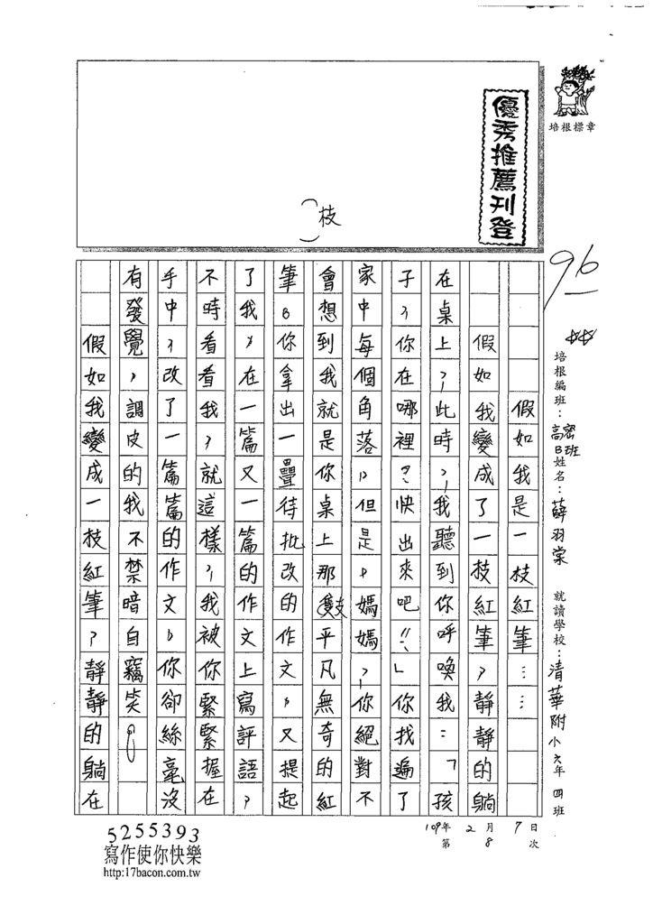 109WWH208薛羽棠 (1).tif