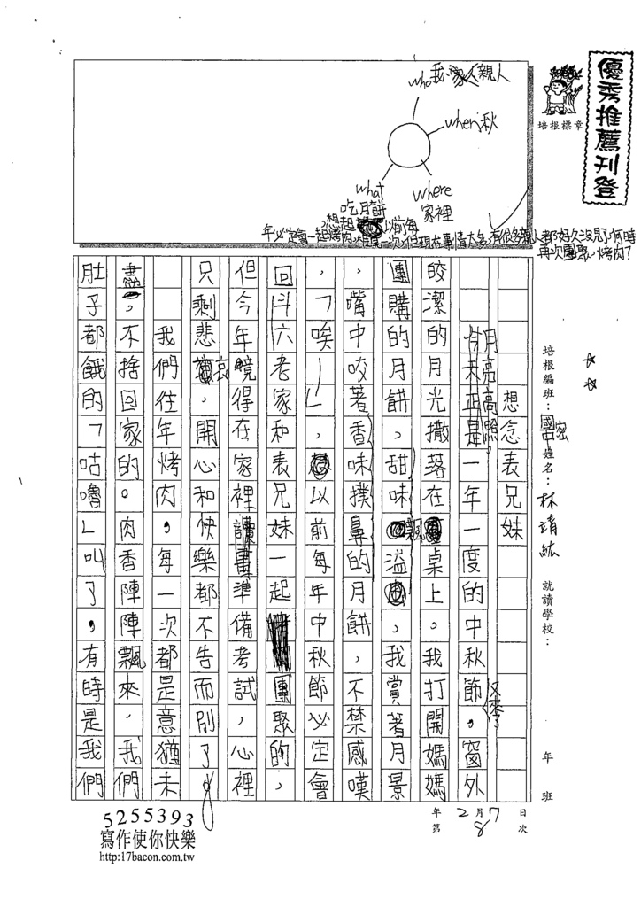 109WWJ108林靖紘 (1).tif