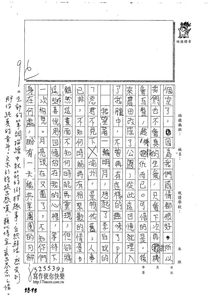 109WWJ108林靖紘 (3).tif