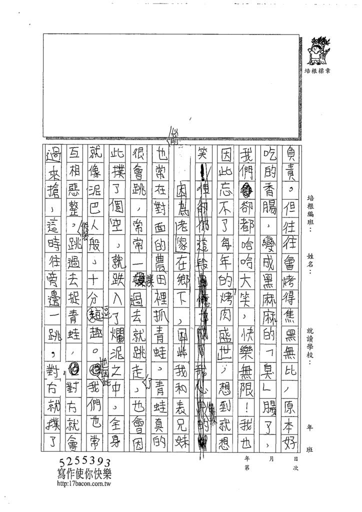 109WWJ108林靖紘 (2).tif