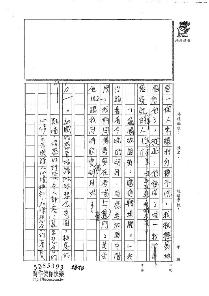109WWJ108陳昀緹 (3).tif