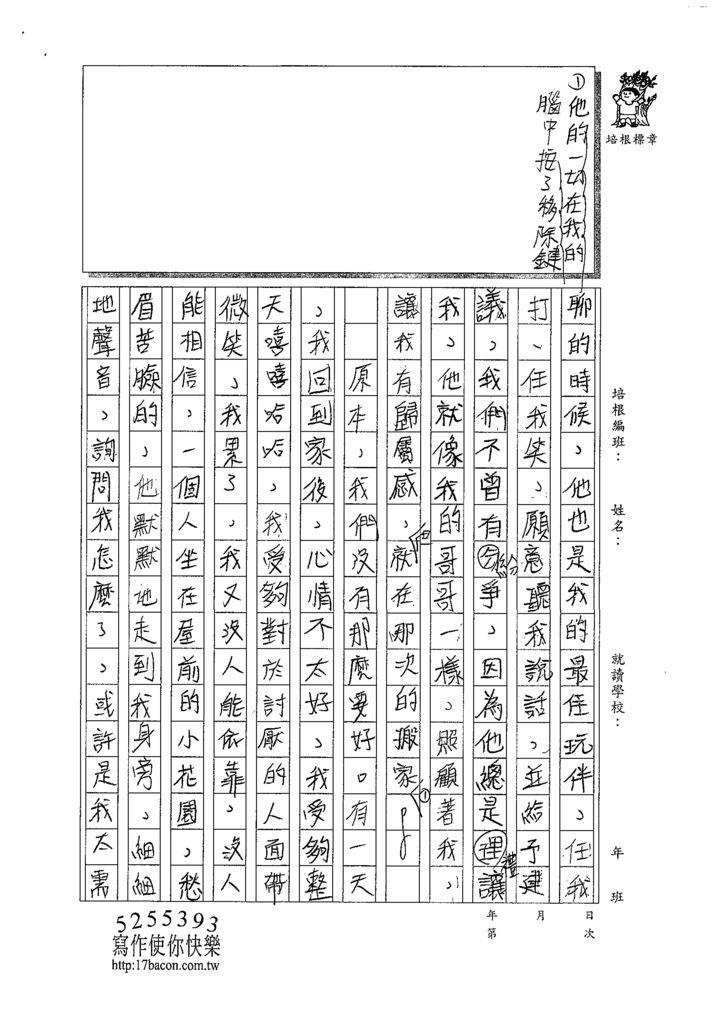 109WWJ108陳昀緹 (2).tif