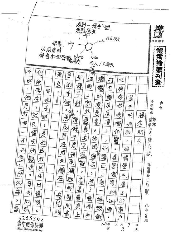 109WWJ108陳昀緹 (1).tif