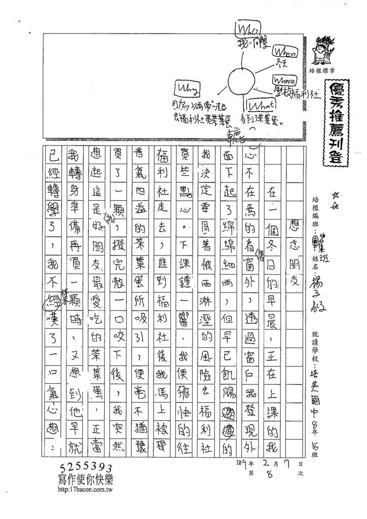 109WWJ108楊子毅 (1).tif