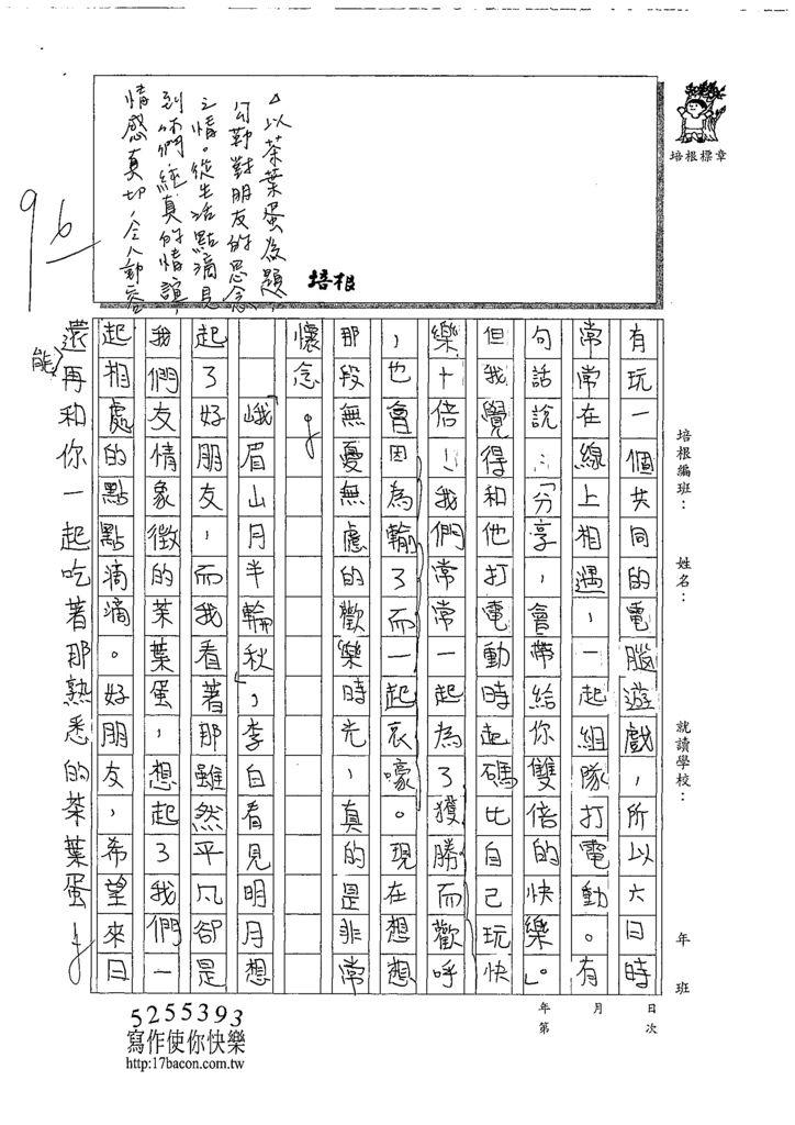 109WWJ108楊子毅 (3).tif