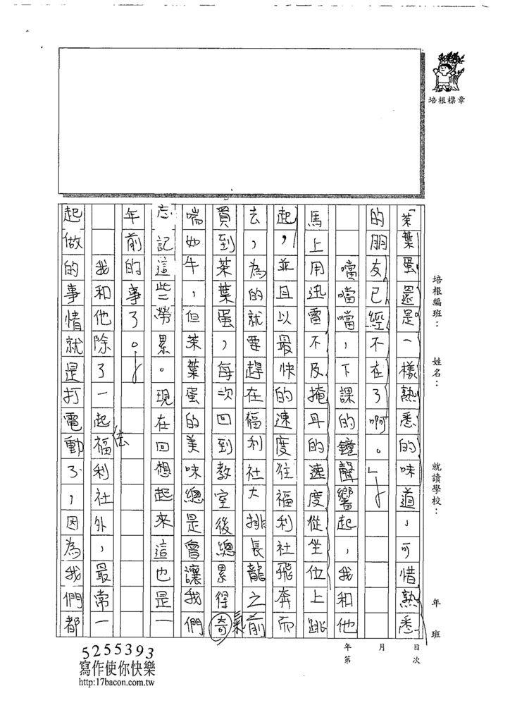 109WWJ108楊子毅 (2).tif