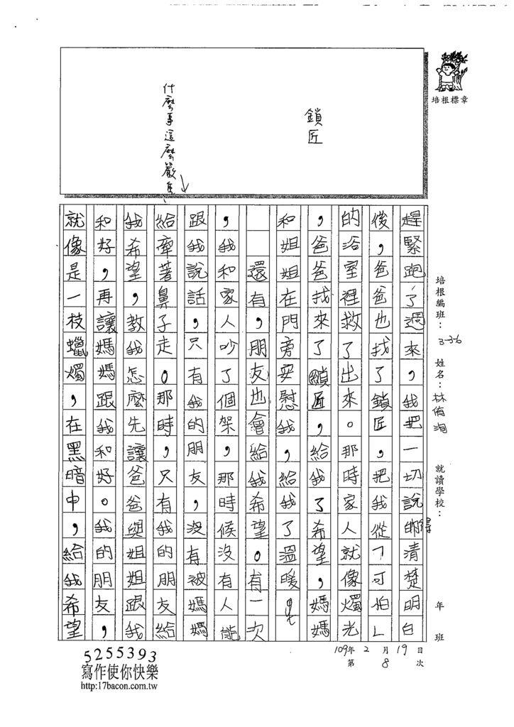 108W6308林侑洵 (3).tif