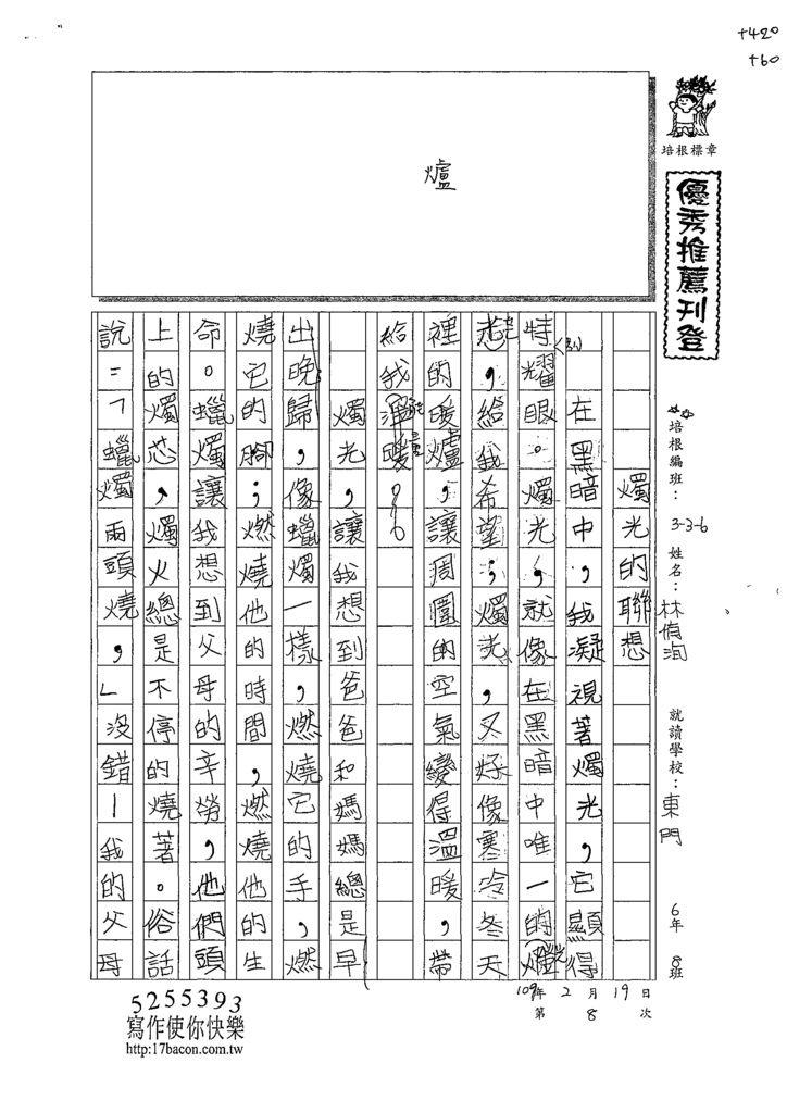 108W6308林侑洵 (1).tif