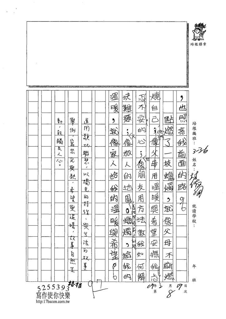 108W6308林侑洵 (4).tif