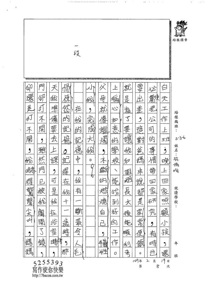 108W6308林侑洵 (2).tif