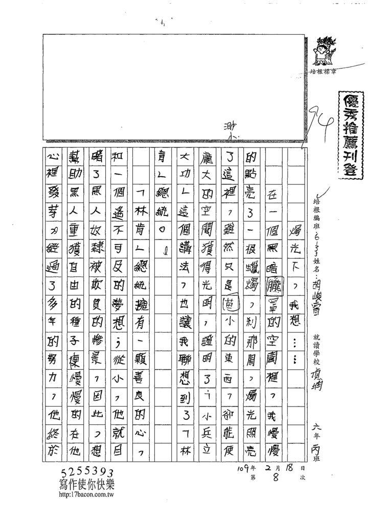 108W6308胡峻睿 (1).tif