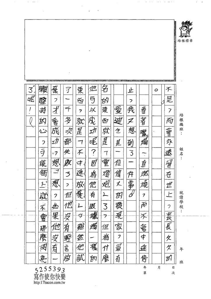 108W6308胡峻睿 (3).tif