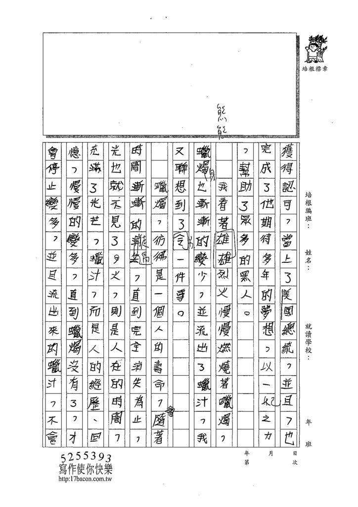 108W6308胡峻睿 (2).tif