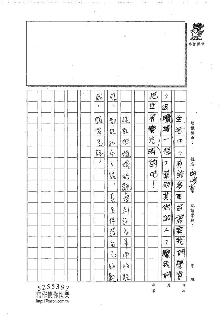 108W6308胡峻睿 (4).tif