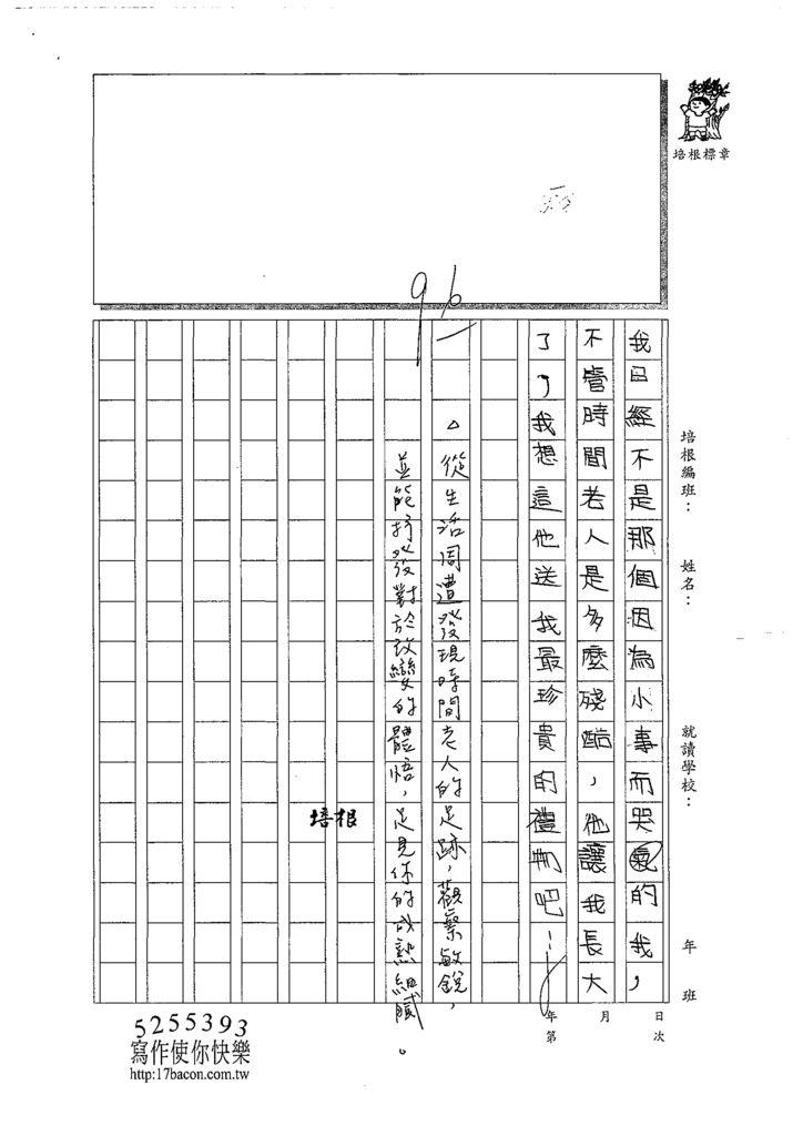 108W5308吳奕佳 (3).tif