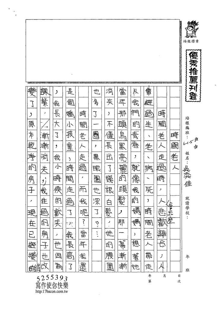 108W5308吳奕佳 (1).tif