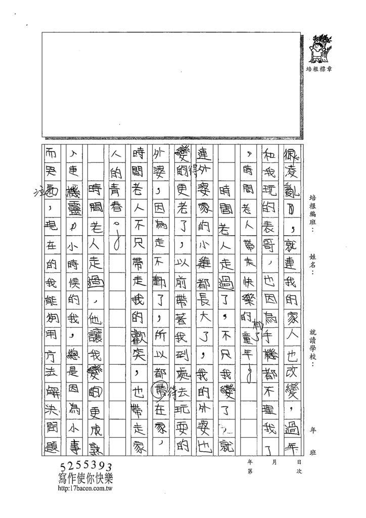 108W5308吳奕佳 (2).tif