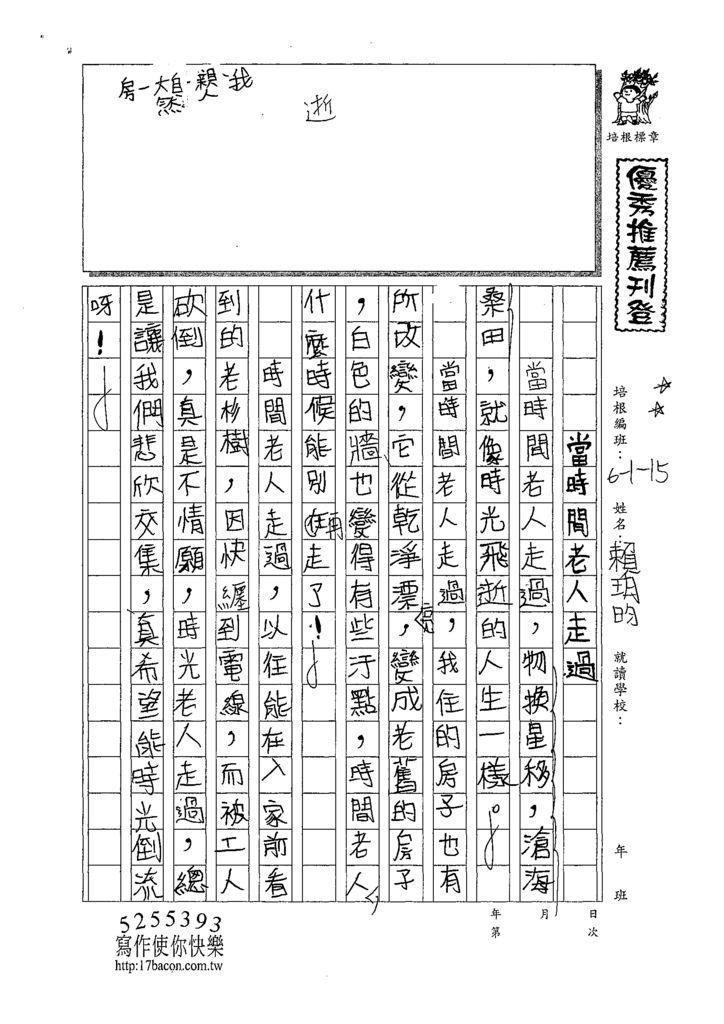 108W5308賴玥昀 (1).tif