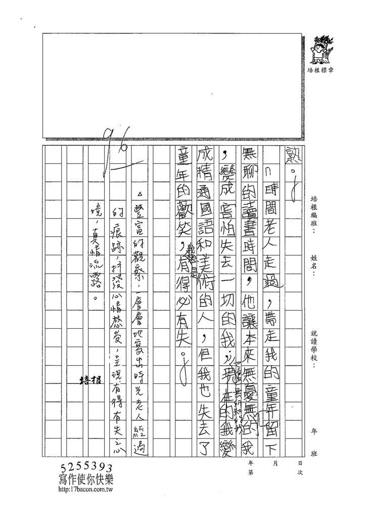108W5308賴玥昀 (3).tif
