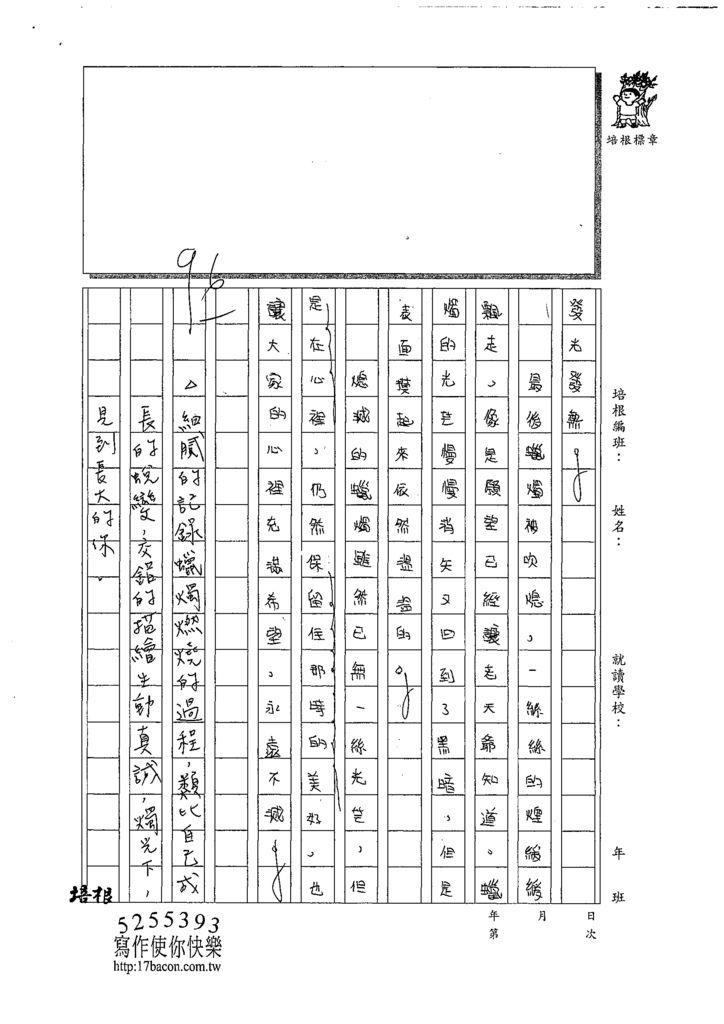108W6308賴品潔 (3).tif