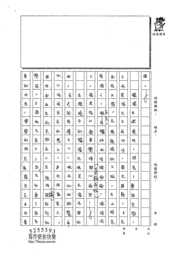 108W6308賴品潔 (2).tif