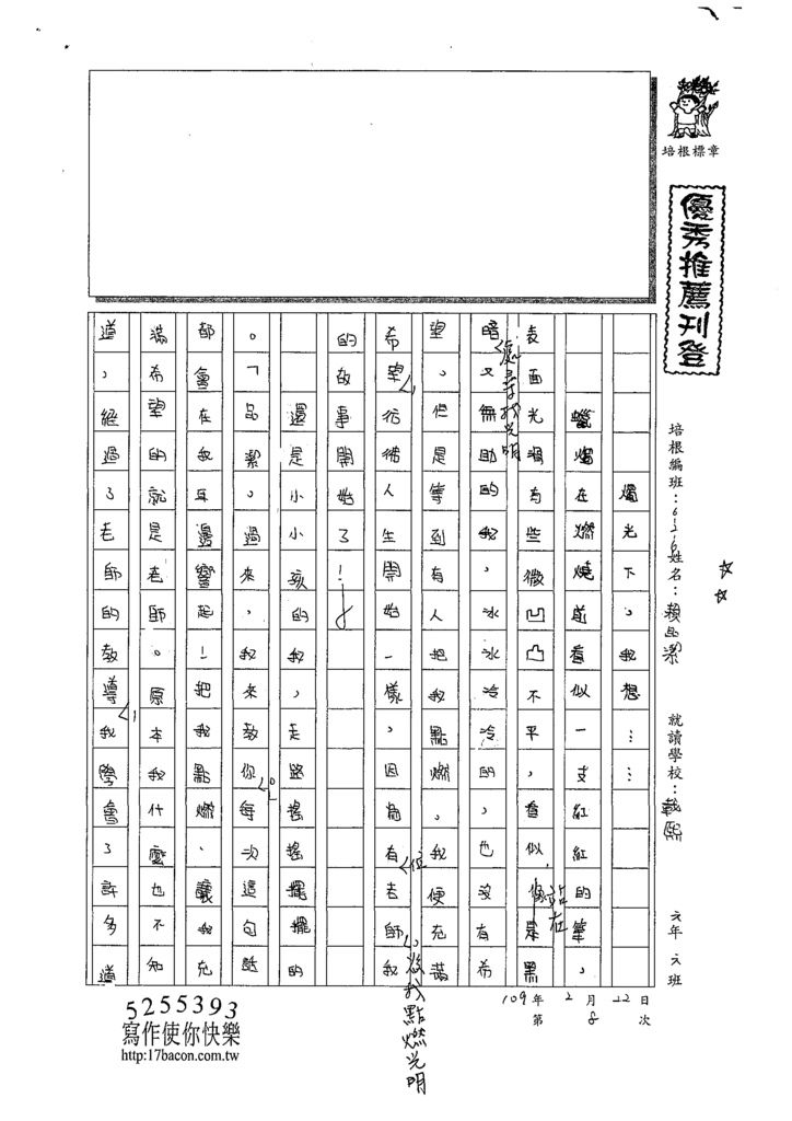 108W6308賴品潔 (1).tif