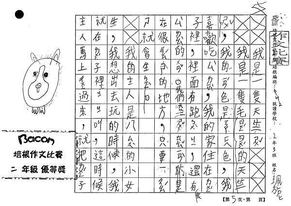 108W2305張佩旎 (1).tif