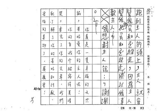 108W2305張佩旎 (3).tif