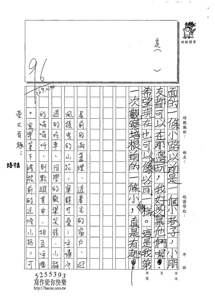 108W3308賴宜樂 (3).tif