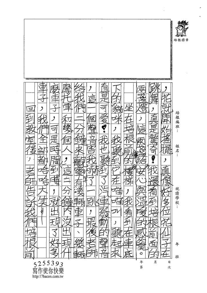 108W3308賴宜樂 (2).tif
