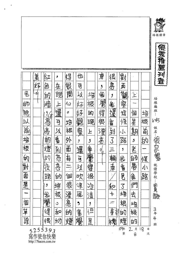 108W3308張容暢 (1).tif