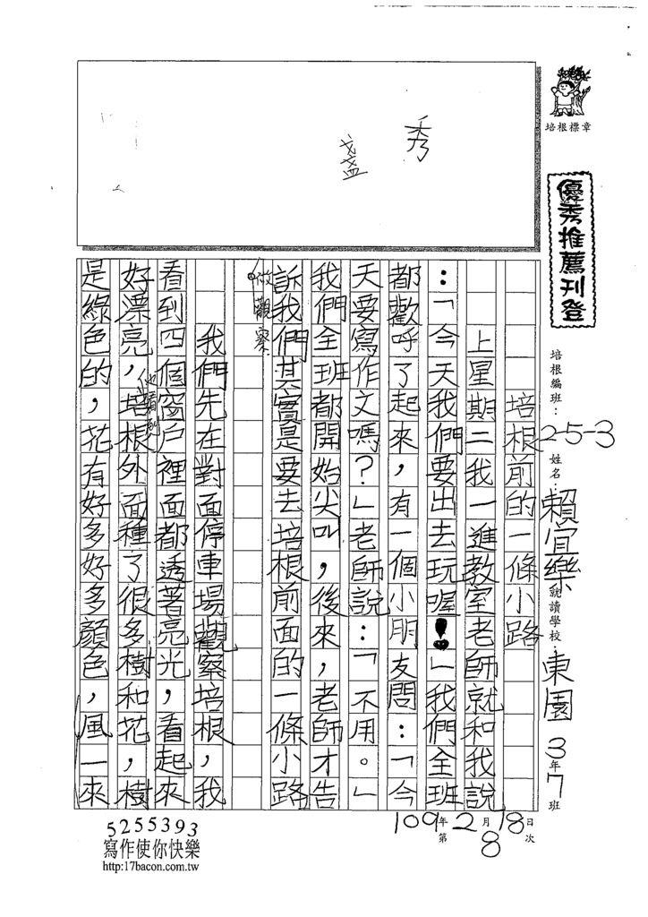 108W3308賴宜樂 (1).tif