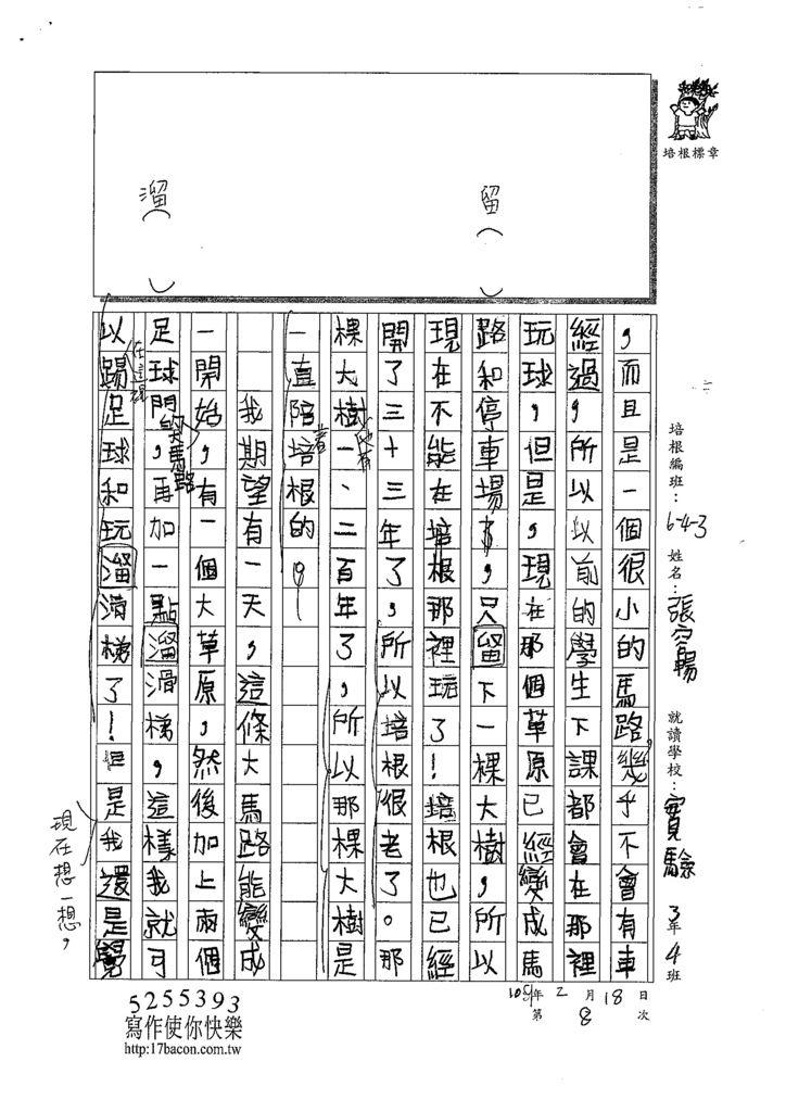 108W3308張容暢 (2).tif
