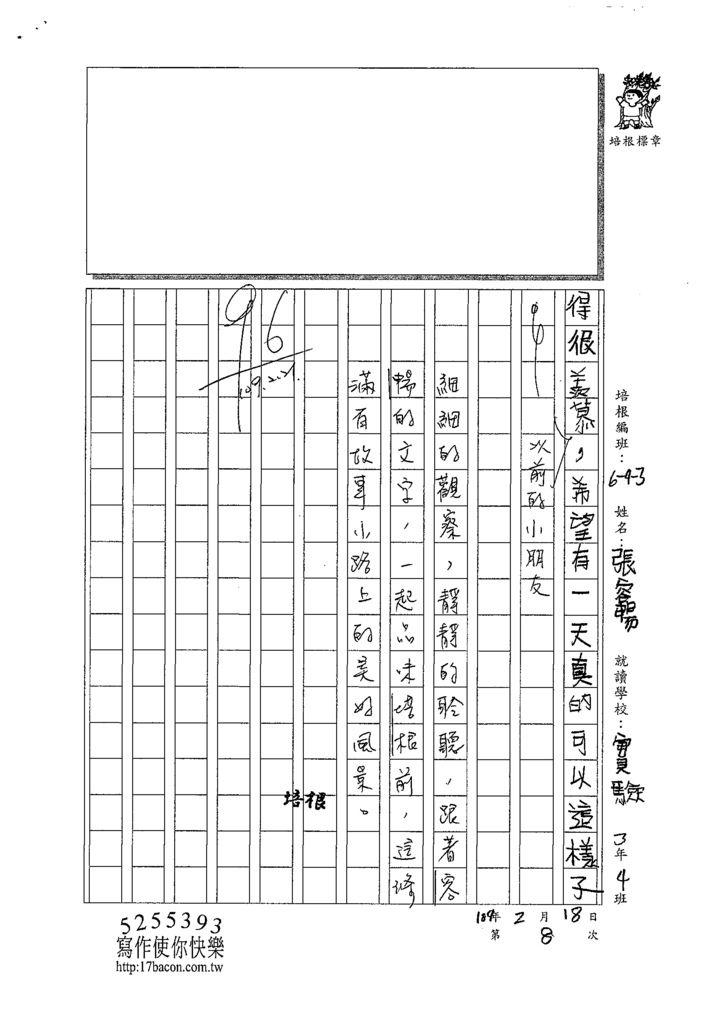 108W3308張容暢 (3).tif