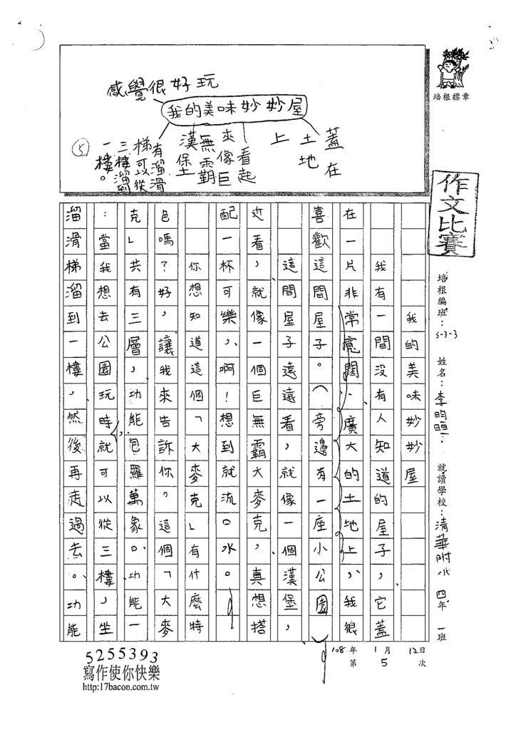 108W3305李昀晅 (1).tif