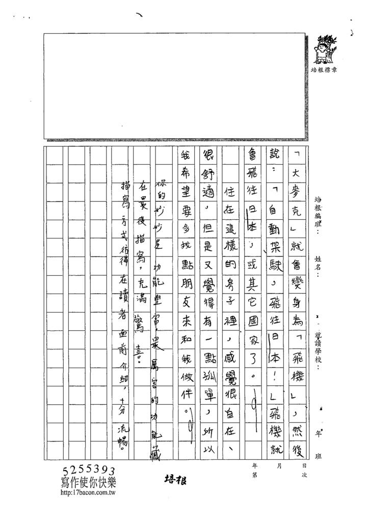 108W3305李昀晅 (3).tif