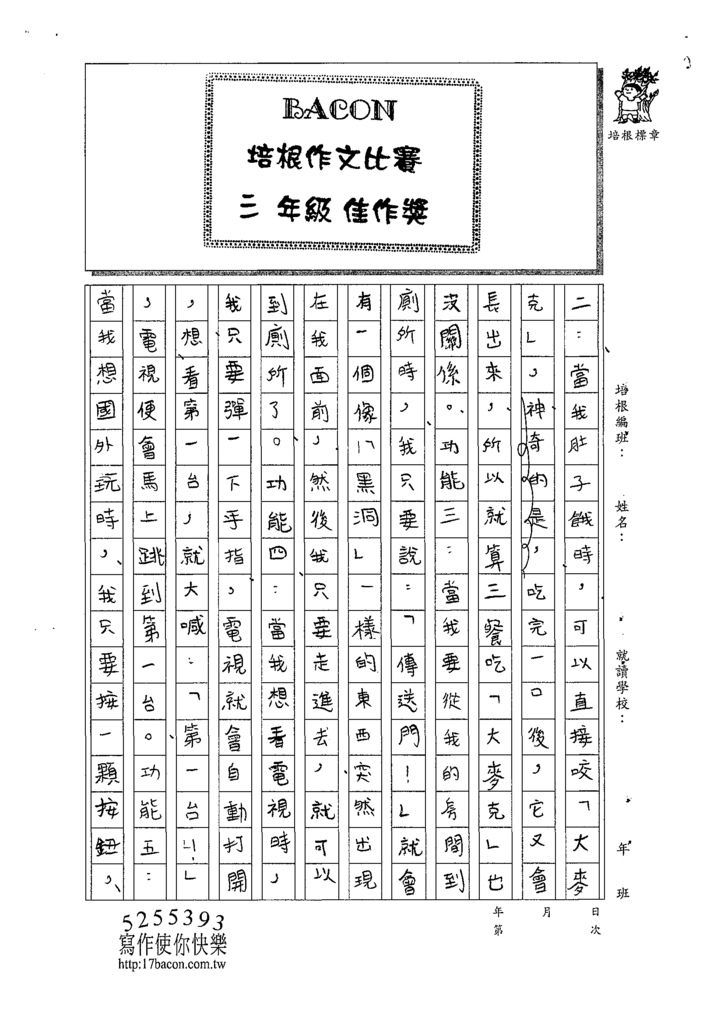108W3305李昀晅 (2).tif