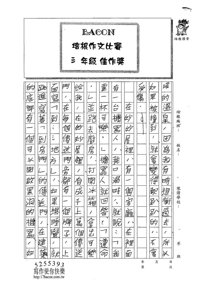 108W3305曾奕語 (2).tif