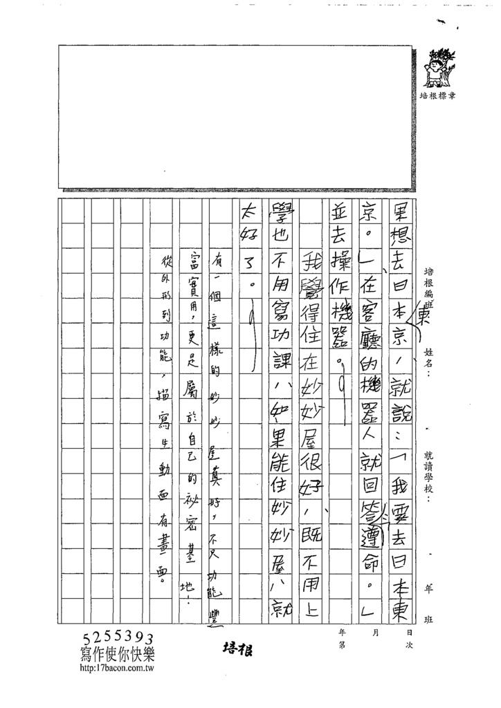 108W3305曾奕語 (3).tif
