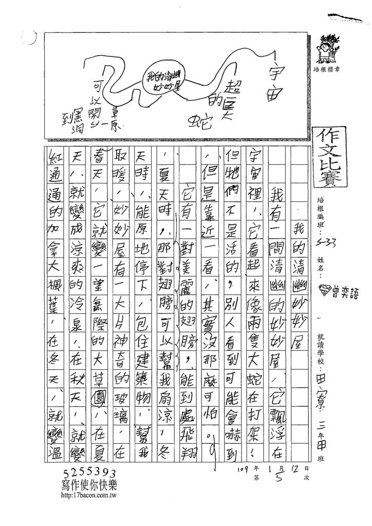 108W3305曾奕語 (1).tif