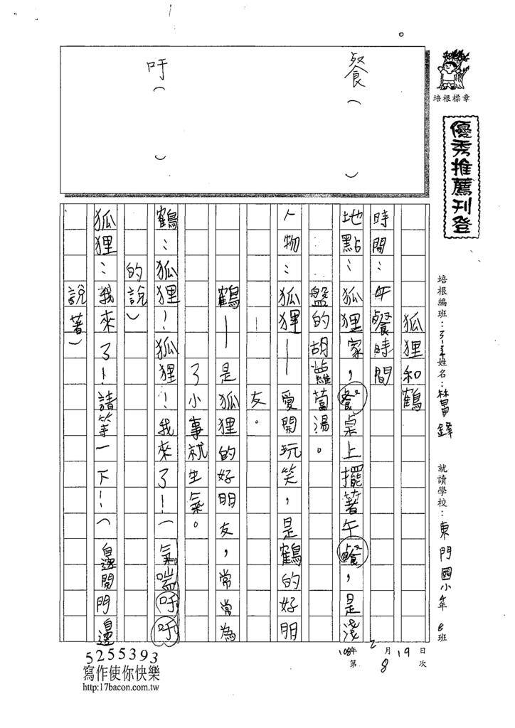 108W4308林晏鋒 (1).tif