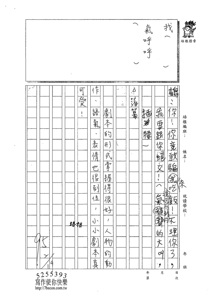 108W4308林晏鋒 (3).tif