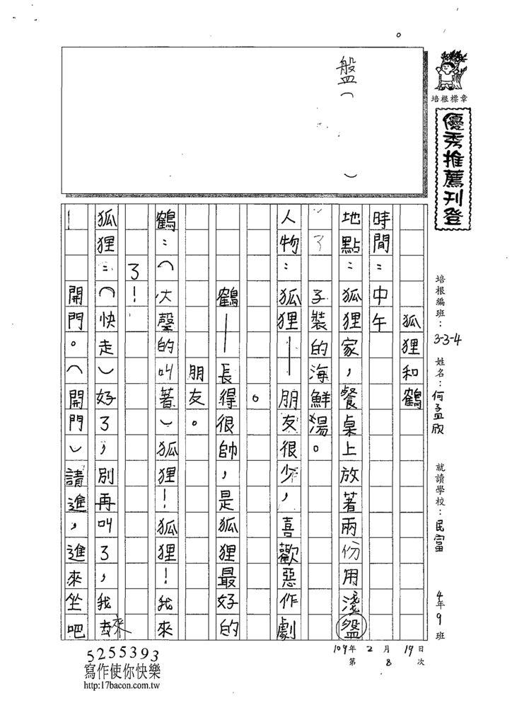108W4308何孟欣 (1).tif