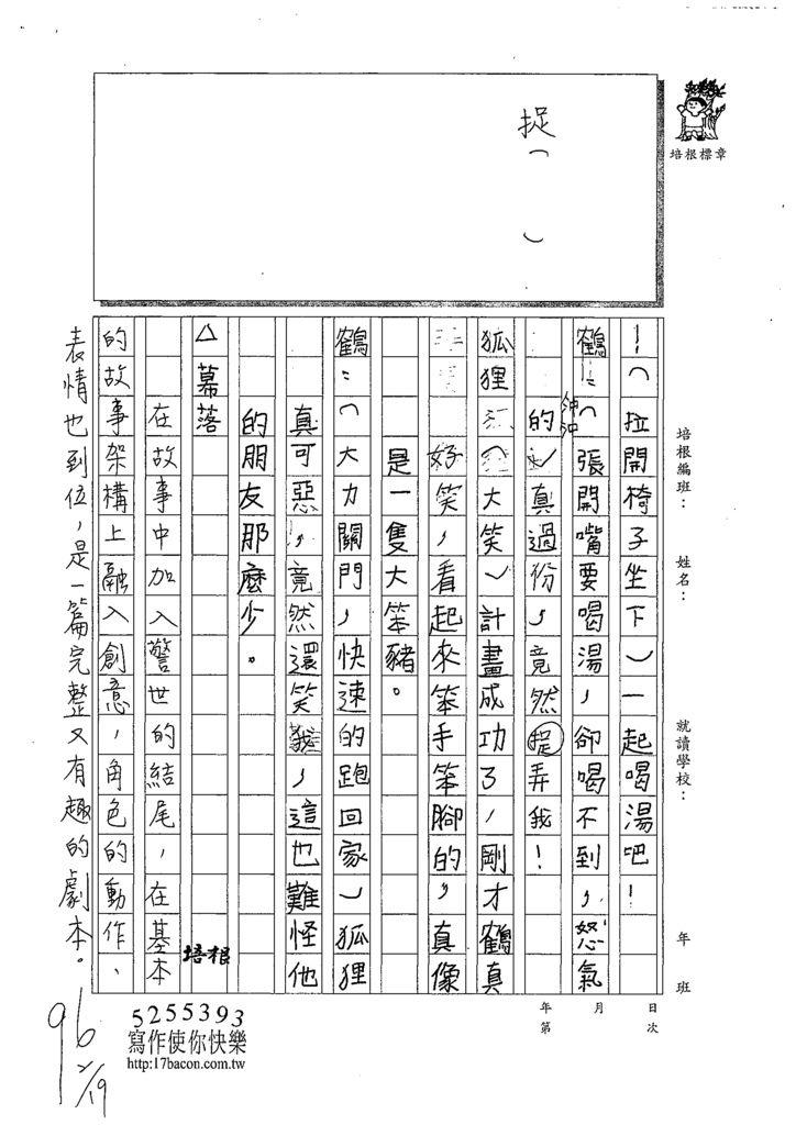 108W4308何孟欣 (2).tif