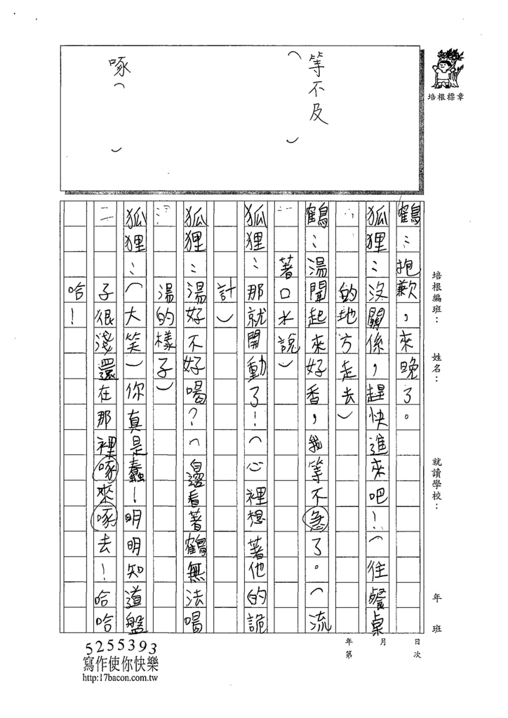 108W4308林晏鋒 (2).tif