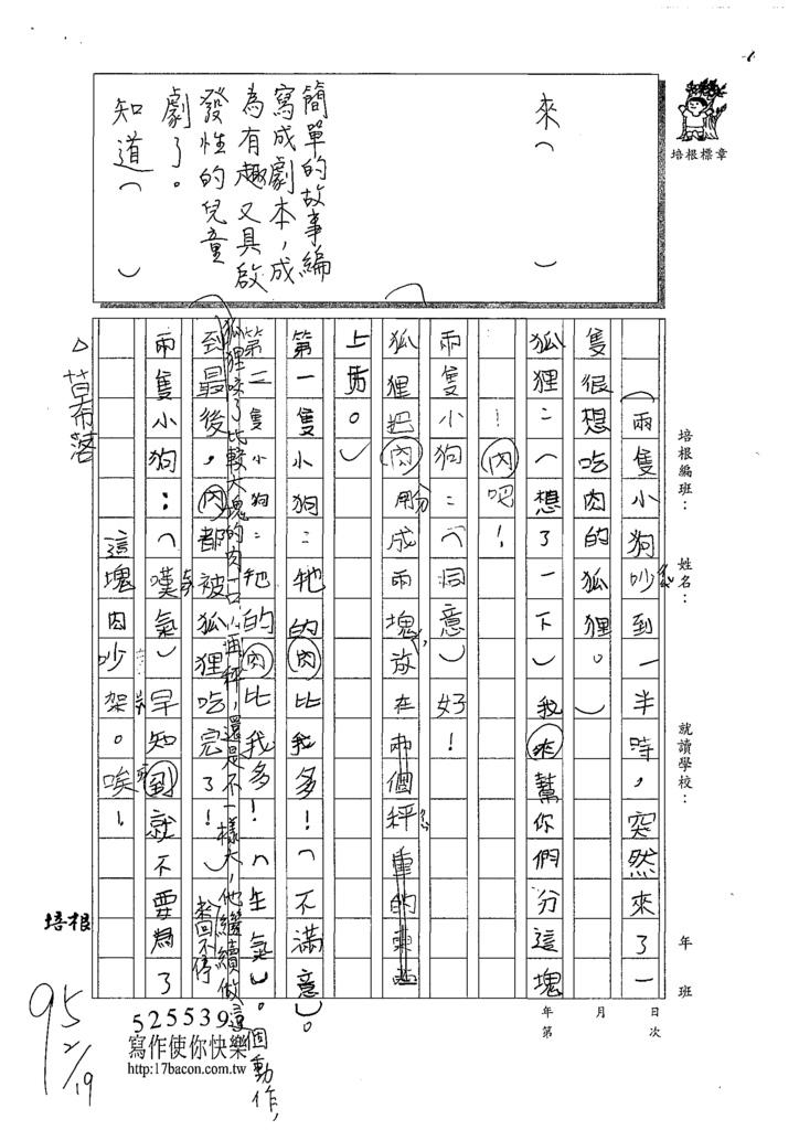 108W4308陳柏蓁 (2).tif