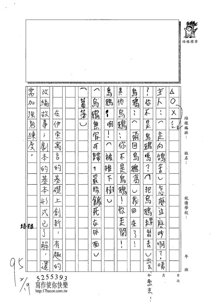 108W4308曾怡璇 (3).tif