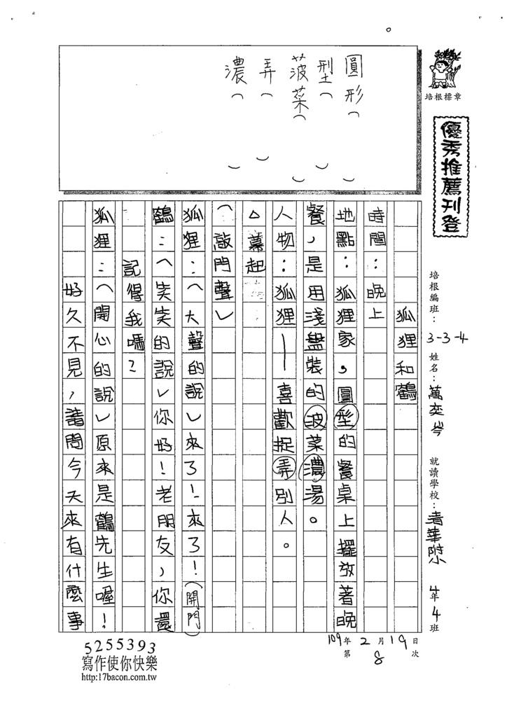 108W4308萬奕岑 (1).tif