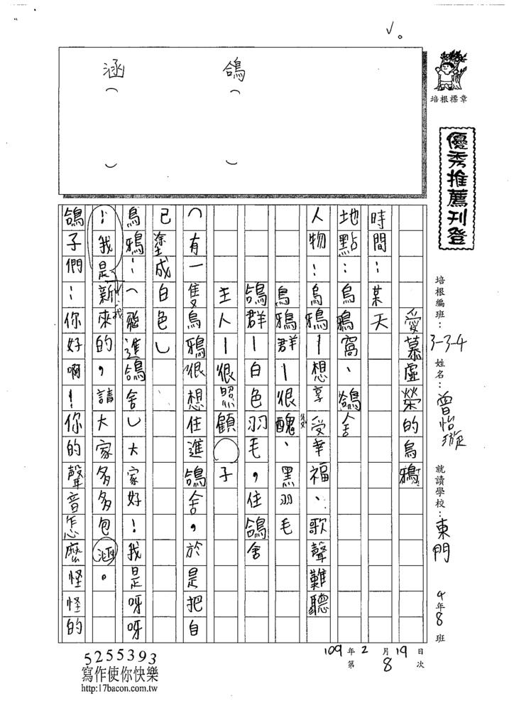 108W4308曾怡璇 (1).tif